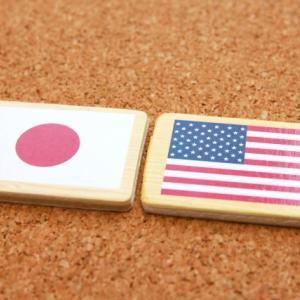 【筆者はなぜ米国メインで投資をしているのか?】日本と米国の違い