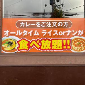 函館のポカラダイニング~今日はカレーライスの日だって~