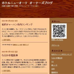 函館ブログ研究(3)ホテルニューオーテ オーナーズブログ