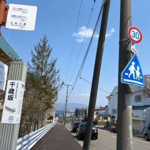 函館登坂3 千歳坂を登る