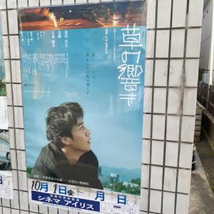 函館ロケの映画・草の響きを見てきました。