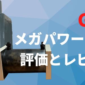 GEXメガパワー2045の評価レビュー|ホースや水中モーターのサイズは?