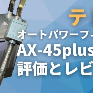 テトラオートパワーフィルターAX-45Plusの評価レビュー