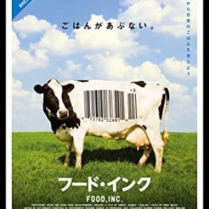 ドキュメンタリー「フード・インク(FOOD Inc.)」を見た感想【食の安全性】