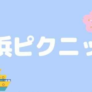 【完全保存版】横浜みなとみらいのお花見・ピクニックスポットおすすめ3選!
