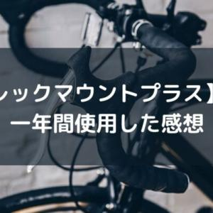 レックマウントプラス 一年間使用した感想【車、自転車、普段使い何でも使いやすい】
