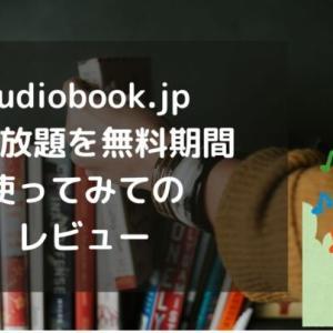 audiobook.jp(オーディオブック)聴き放題を無料期間使ってみてのレビュー