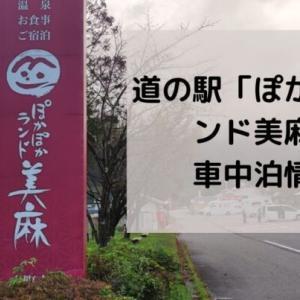 道の駅「ぽかぽかランド美麻」車中泊情報