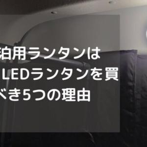 車中泊用ランタンはBiseny LEDランタンを買うべき5つの理由