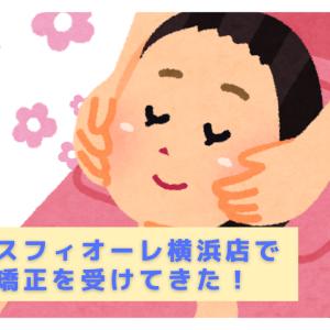 小顔矯正サロン グレースフィオーレ横浜店に通ってみた感想!