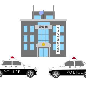 警察署の窓口業務時間の変更