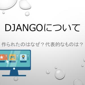 【Django】が作られた経緯とシステムを調べてみた