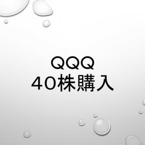 【QQQ】アメリカハイテク産業ETFを購入