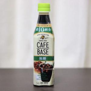 【ブラックとラテ】飲み方自在の「ボス カフェベース」をレビュー