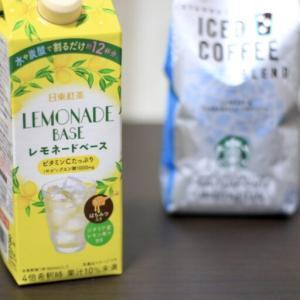 【スタバ】アイスコーヒーブレンドを使ったアレンジレシピ3選をご紹介