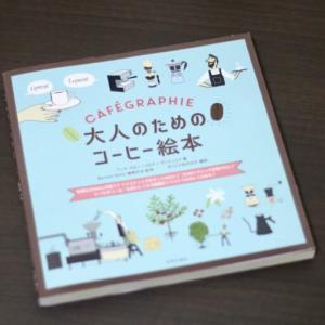 『大人のためのコーヒー絵本』コーヒー初心者おすすめの本をご紹介