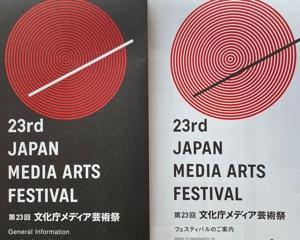 文化庁メディア芸術祭 受賞作品展27日(日)まで。