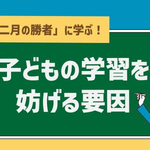 マンガ「二月の勝者」に学ぶ!子どもの学習を妨げる要因3つ