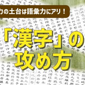 国語力の土台は語彙力にアリ!「漢字」の攻め方