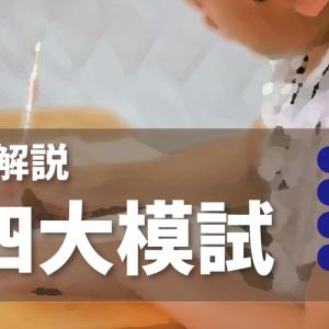 【徹底解説】中学受験に役立つ4大模試とその活用法!