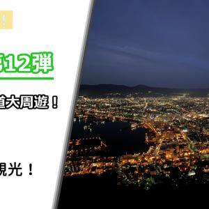 鉄道旅第13弾 7泊8日北海道大周遊! (3) 函館ミニ観光!