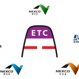 ETCマイレージ貯めると交通費の節約ができるのって知ってました?
