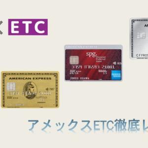 ETCカードのポイント有効期限が無期限のアメックスを徹底レビュー
