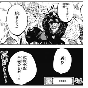 【ネタバレ注意】呪術廻戦136話『渋谷事変53』【感想】
