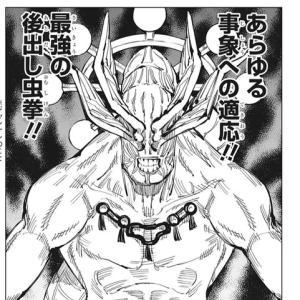 【読者考察】魔虚羅の考察+おまけ【呪術廻戦】