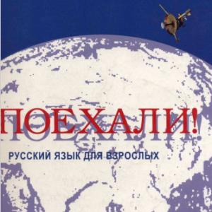 ロシア語の文法:命令形