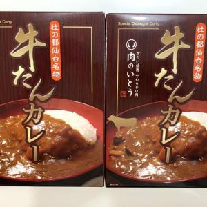 【通販】肉のいとうの牛タンカレーを食べてみた感想【甘口が好きな方向け】