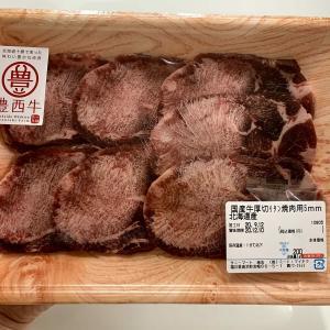 【但馬牛・三田和牛専門店】ミートマイチクの牛タンを通販で買って実際に食べてみた