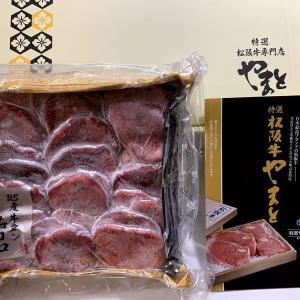 【松阪牛専門店やまと】厚切り牛タンを通販でお取り寄せ!実際に食べてみた私の口コミ!