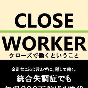 【著書紹介①】CLOSE WORKERークローズで働くということ