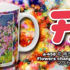 a-458 花 移ろいゆく思い Flowers changing feelings マグカップ