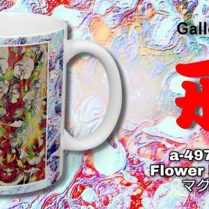 a-497 花 陽炎Flower heat hazeマグカップ