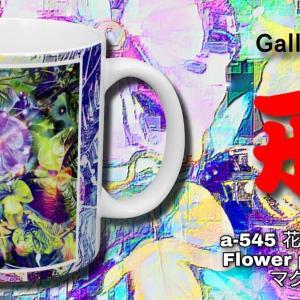 a-545 花プリズム閃光 Flower prism flash マグカップ