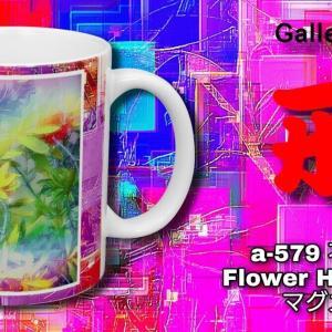 a-579 花 心の襞 Flower Heart folds マグカップ