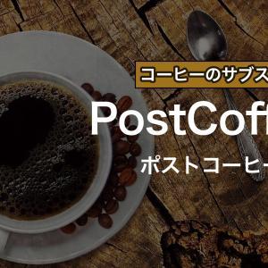 あなたはスタバ派?コーヒーのサブスクリプション『PostCoffee(ポストコーヒー)』の口コミ、評判は?