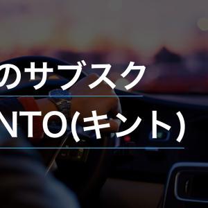 トヨタが提供する車のサブスク『KINTO(キント)』とはオススメなのか徹底解説