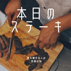 自宅ステーキ焼き方!!【肉喰らう】知らないと損!プロの技