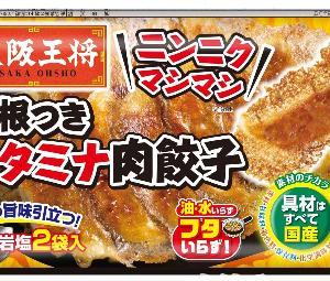 冷凍餃子をお腹いっぱい