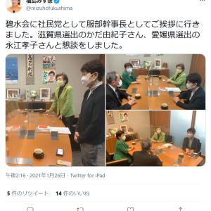 福島みずほ「服部幹事長としてご挨拶に行きました」