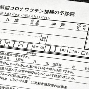 【神戸市】やめてっ!「消せるボールペン」 ワクチン予診票の記入で使用する人続出