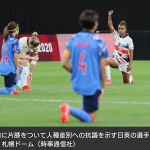 【東京五輪】なでしこジャパン、片膝つく人種差別への抗議が話題に。 『政治的な表現』の禁止ルール、IOCが見直していた