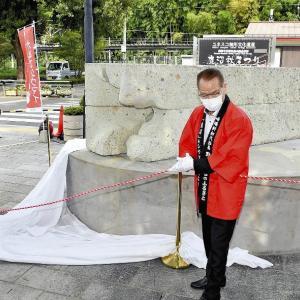【崎陽軒】創業者の出身地である栃木県鹿沼市に『シウマイ像』と称する岩が出現