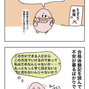 【会計士受験の漫画】勉強方法の確立はどうしてますか?