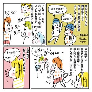 【育児漫画】おとぼけ長女