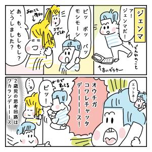【育児漫画】次男との電話