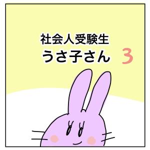 【公認会計士の漫画】社会人受験生うさ子 その3